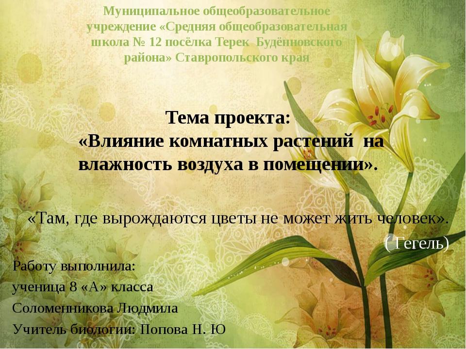 Тема проекта: «Влияние комнатных растений на влажность воздуха в помещении»....