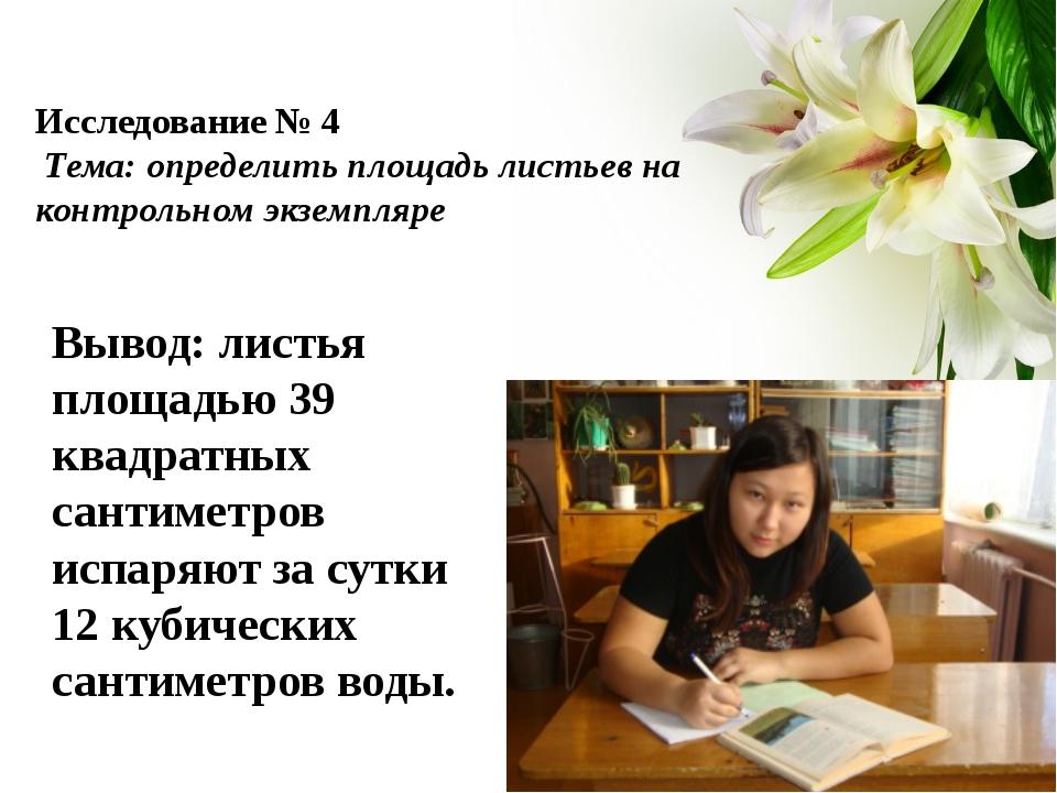 Исследование № 4 Тема: определить площадь листьев на контрольном экземпляре В...