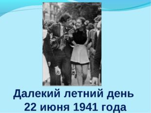 Далекий летний день 22 июня 1941 года
