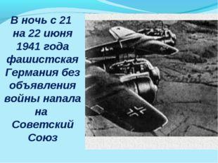 В ночь с 21 на 22 июня 1941 года фашистская Германия без объявления войны нап