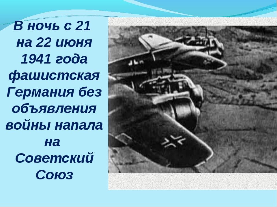В ночь с 21 на 22 июня 1941 года фашистская Германия без объявления войны нап...