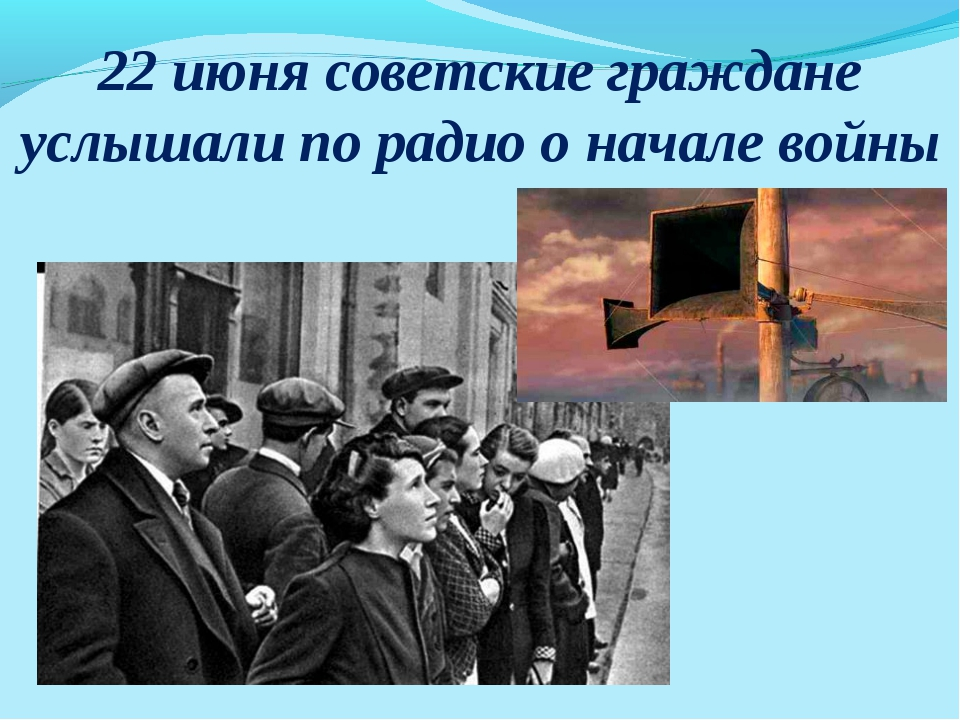 22 июня советские граждане услышали по радио о начале войны
