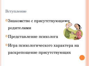 Вступление Знакомство с присутствующими родителями Представление психолога Иг