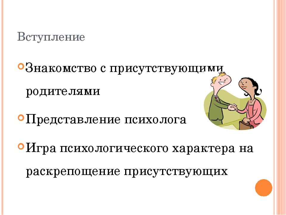 Вступление Знакомство с присутствующими родителями Представление психолога Иг...