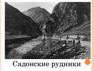 Садонские рудники