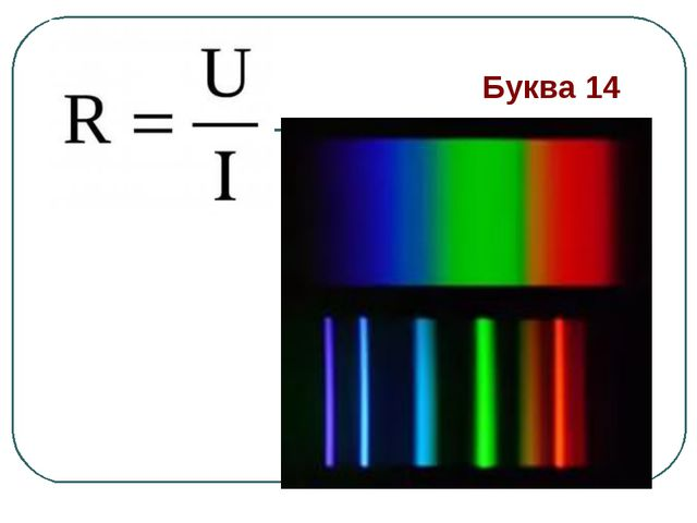 Буква 14