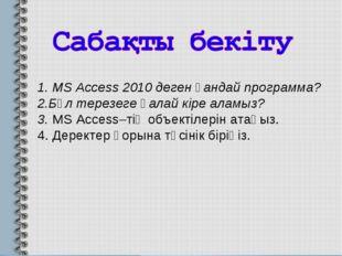1. MS Access 2010 деген қандай программа? 2.Бұл терезеге қалай кіре аламыз? 3