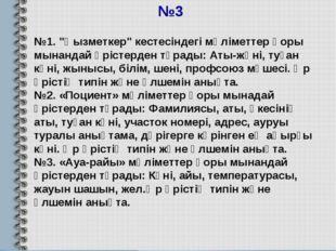 """№3 №1. """"Қызметкер"""" кестесіндегі мәліметтер қоры мынандай өрістерден тұрады: А"""