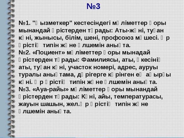"""№3 №1. """"Қызметкер"""" кестесіндегі мәліметтер қоры мынандай өрістерден тұрады: А..."""