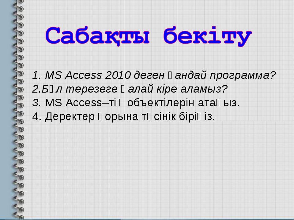 1. MS Access 2010 деген қандай программа? 2.Бұл терезеге қалай кіре аламыз? 3...