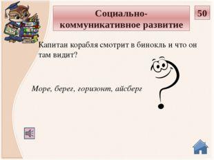 Песня, танец, костюм, сказка, хор, артист Что или кто может быть русским наро