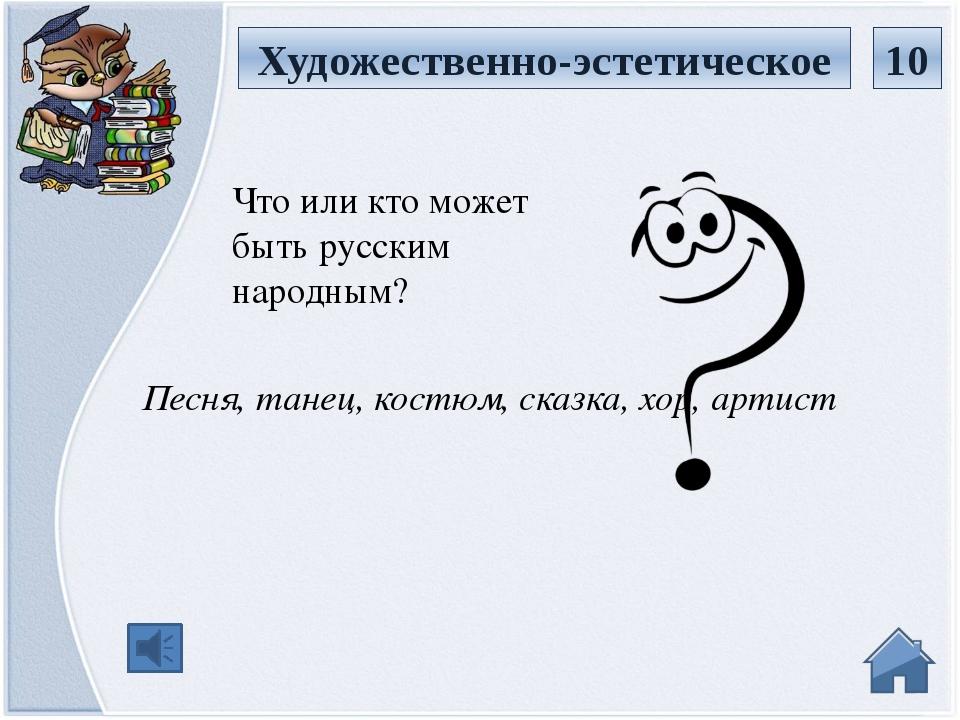 Русский народный, вальс, полька Жанры танцев Художественно-эстетическое 20
