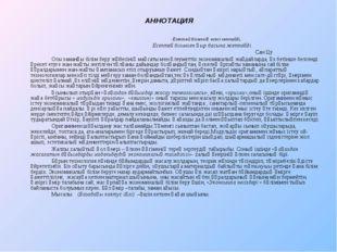 АННОТАЦИЯ  -Есептей білгеннің есесі кетпейді,  Есептей білмеген қыр