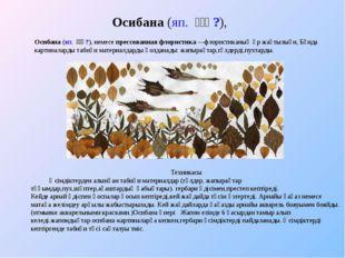 Осибана(яп.押し花?), Осибана(яп.押し花?), немесе прессованная флористика