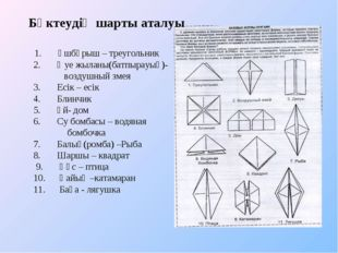 1. Үшбұрыш – треугольник 2. Әуе жыланы(батпырауық)- воздушный змея 3. Есік –