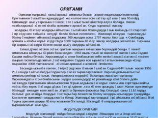 ОРИГАМИ Оригами жанрының халықаралық символы болып - жапон тырналары есептеле