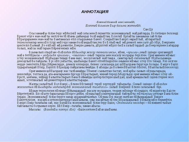 АННОТАЦИЯ  -Есептей білгеннің есесі кетпейді,  Есептей білмеген қыр...