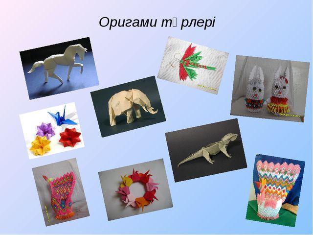 Оригами түрлері