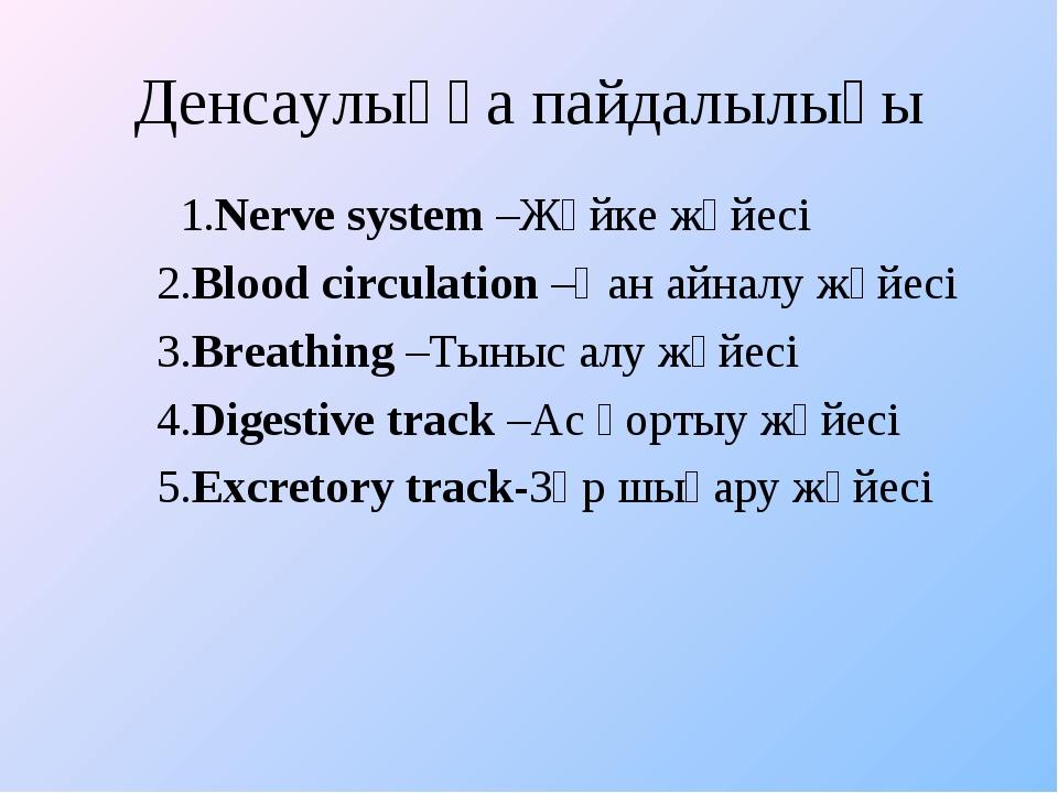 Денсаулыққа пайдалылығы 1.Nerve system –Жүйке жүйесі 2.Blood circulation –Қан...