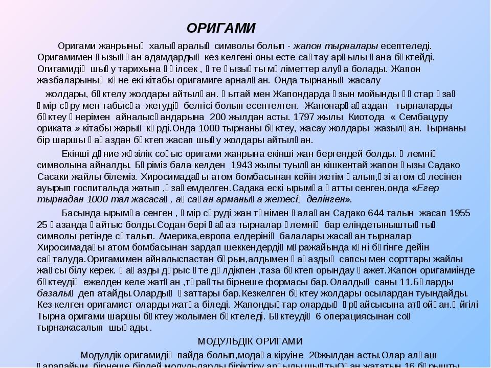 ОРИГАМИ Оригами жанрының халықаралық символы болып - жапон тырналары есептеле...