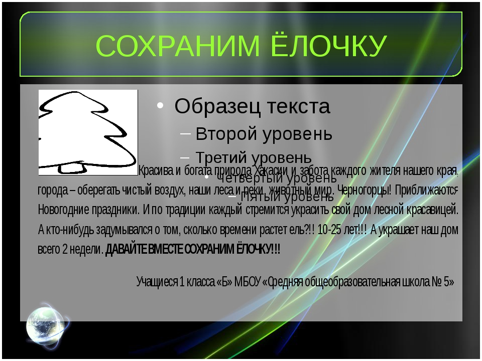 СОХРАНИМ ЁЛОЧКУ