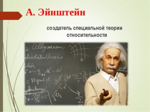 А. Эйнштейн создатель специальной теории относительности