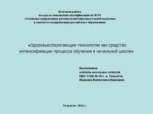 Итоговая работа на курсах повышения квалификации по ИОЧ «Основные направления