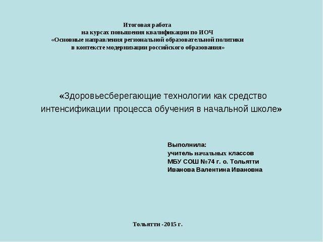 Итоговая работа на курсах повышения квалификации по ИОЧ «Основные направления...