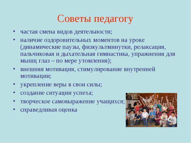Советы педагогу частая смена видов деятельности; наличие оздоровительных моме...
