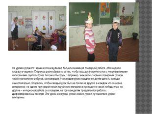 На уроках русского языка и чтения уделяю большое внимание словарной работе, о