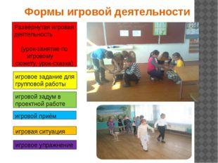 Формы игровой деятельности Развёрнутая игровая деятельность (урок-занятие по