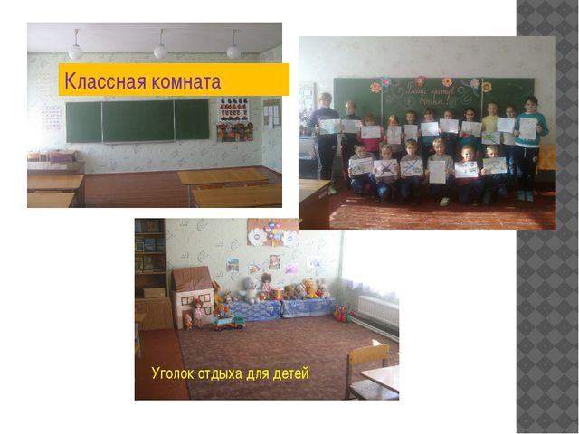 Уголок отдыха для детей Классная комната