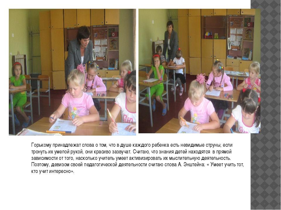 Горькому принадлежат слова о том, что в душе каждого ребенка есть невидимые с...