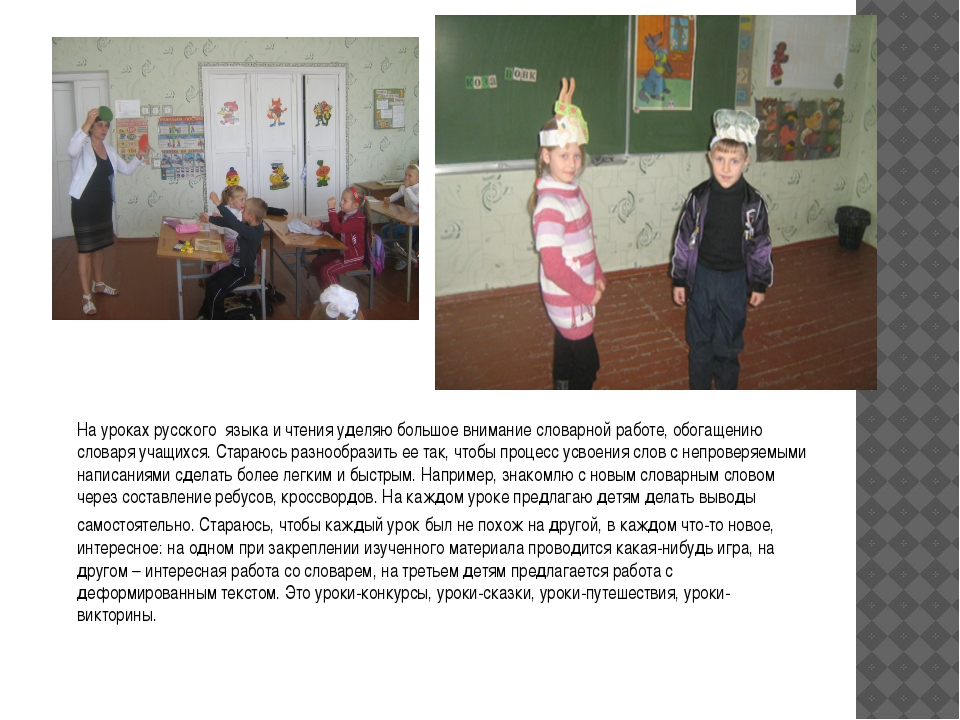 На уроках русского языка и чтения уделяю большое внимание словарной работе, о...
