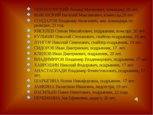 ЧЕРНЯХОВСКИЙ Леонид Матвеевич, командир, 28 лет. БЫКОВСКИЙ Василий Максимович
