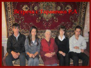 Встреча с Тараненко Р.А