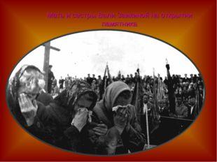 Мать и сестры Вали Заикиной на открытии памятника