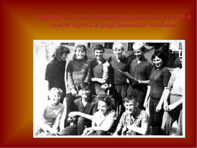 Ученики ОСШ №1 активно принимавшие участие в поиске группы и родственников по...