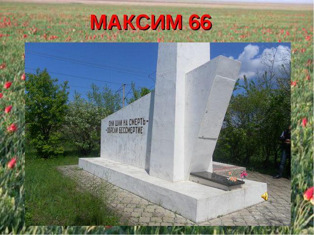 МАКСИМ 66