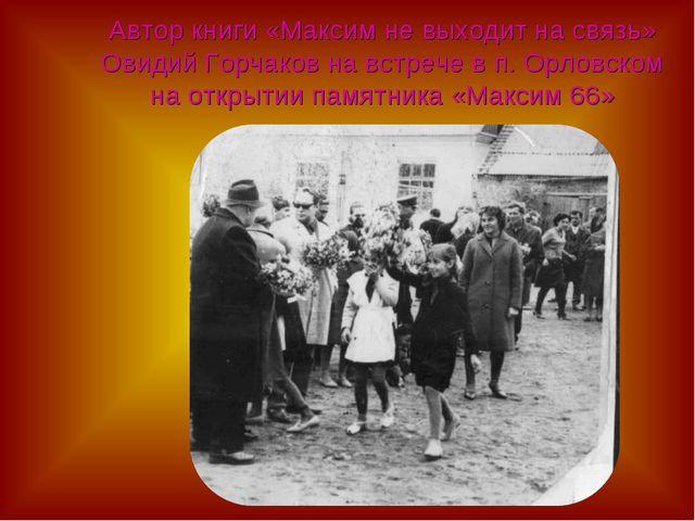 Автор книги «Максим не выходит на связь» Овидий Горчаков на встрече в п. Орло...
