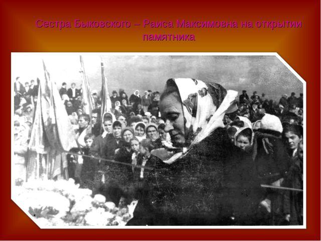 Сестра Быковского – Раиса Максимовна на открытии памятника