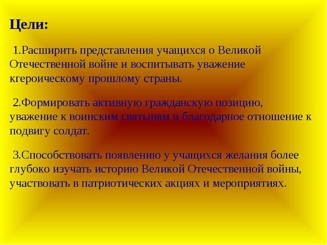 Цели: 1.Расширить представления учащихся о Великой Отечественной войне и восп...