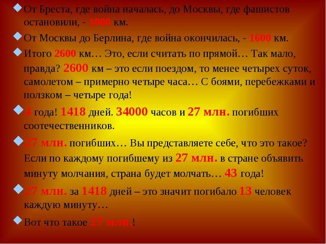 От Бреста, где война началась, до Москвы, где фашистов остановили, - 1000 км....