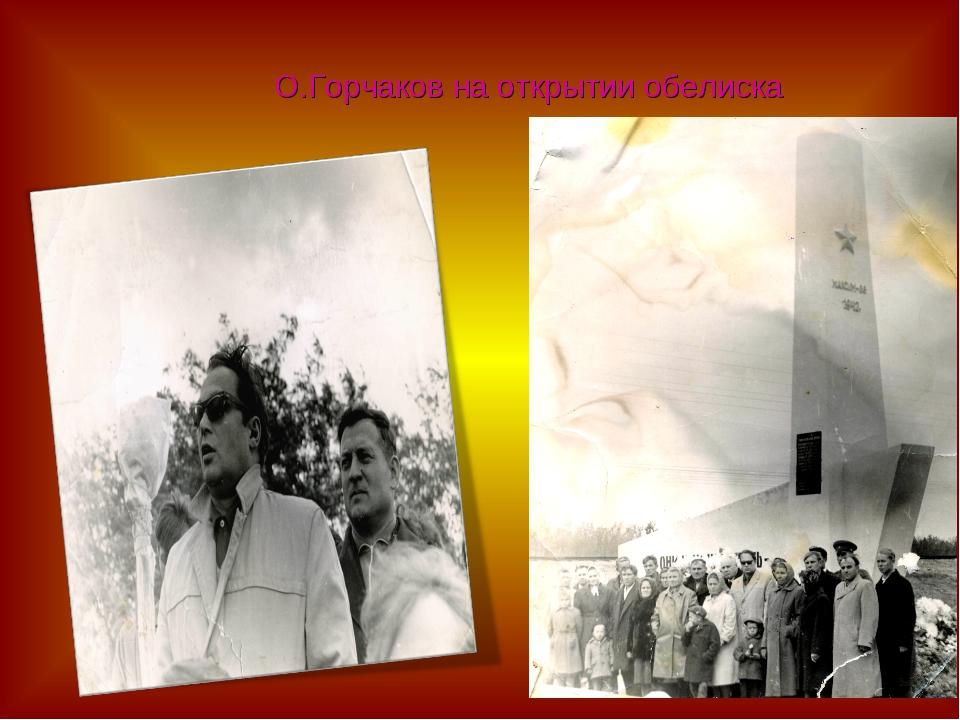 О.Горчаков на открытии обелиска