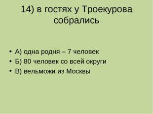 14) в гостях у Троекурова собрались А) одна родня – 7 человек Б) 80 человек с
