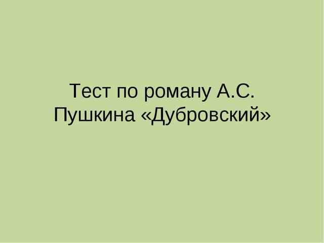 Тест по роману А.С. Пушкина «Дубровский»