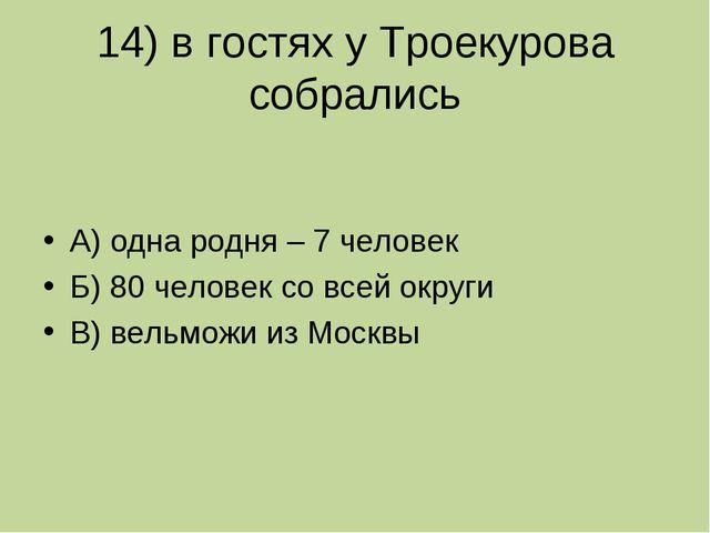 14) в гостях у Троекурова собрались А) одна родня – 7 человек Б) 80 человек с...