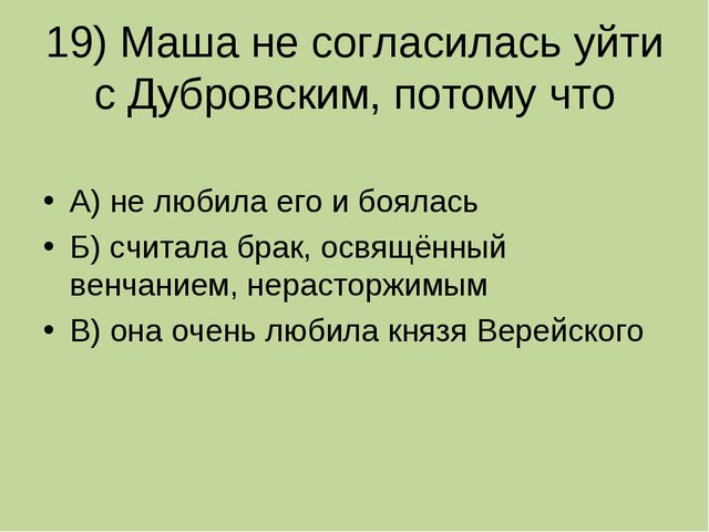 19) Маша не согласилась уйти с Дубровским, потому что А) не любила его и боял...