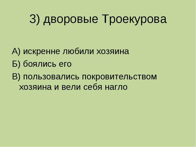 3) дворовые Троекурова А) искренне любили хозяина Б) боялись его В) пользовал...