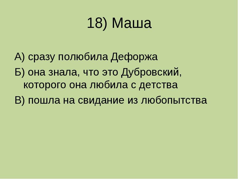 18) Маша А) сразу полюбила Дефоржа Б) она знала, что это Дубровский, которого...